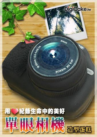 點此進入單眼相機 造型蛋糕的詳細資料!