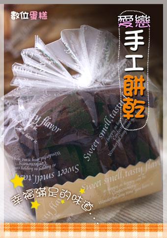 點此進入巧克力 手工餅乾(買5包再加送1包)的詳細資料!