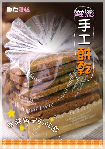 點此進入咖啡杏仁角 手工餅乾(買5包送1包)的詳細資料!