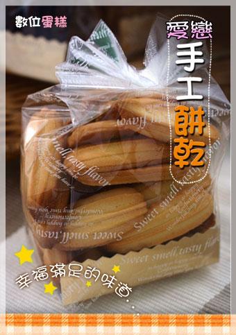 點此進入原味奶酥 手工餅乾(買5包送1包)的詳細資料!