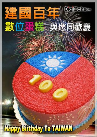 點此進入國旗 造型蛋糕的詳細資料!