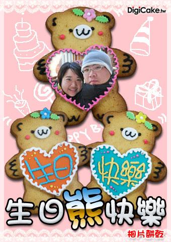 點此進入生日熊快樂 手寫相片餅乾的詳細資料!