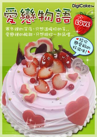 點此進入愛戀物語 草莓蛋糕的詳細資料!