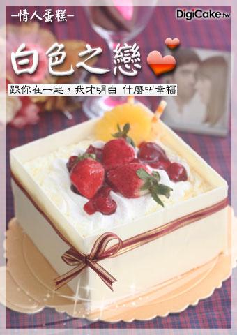 點此進入白色之戀 情人蛋糕的詳細資料!