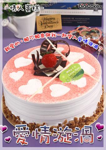點此進入愛情漩渦 情人蛋糕的詳細資料!