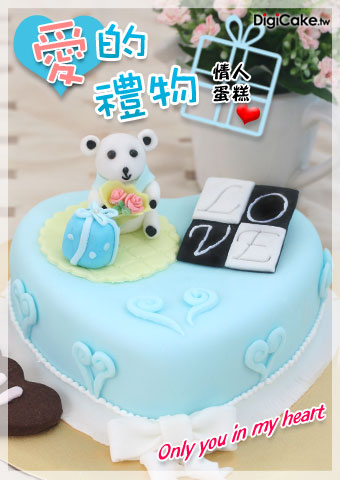 點此進入愛的禮物 情人蛋糕的詳細資料!