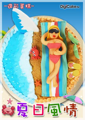點此進入夏日風情 造形蛋糕的詳細資料!