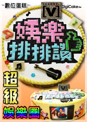 點此進入超級娛樂圈 數位蛋糕的詳細資料!