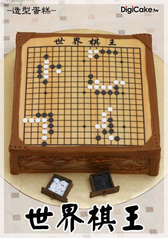 點此進入世界棋王 造型蛋糕的詳細資料!