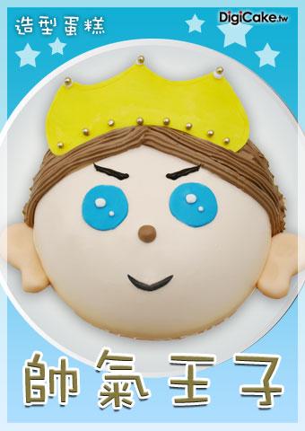 點此進入帥氣王子 造型蛋糕的詳細資料!