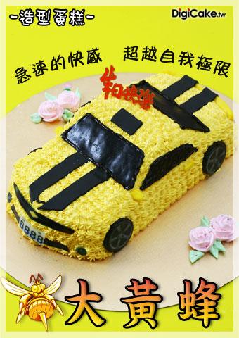 點此進入大黃蜂 汽車造型蛋糕的詳細資料!