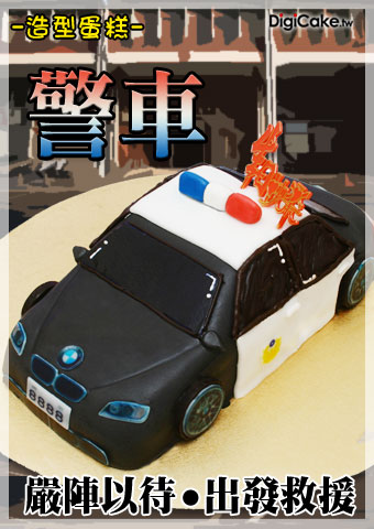 點此進入警車 汽車造型蛋糕的詳細資料!