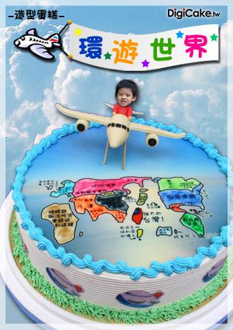 點此進入環遊世界 造型蛋糕的詳細資料!