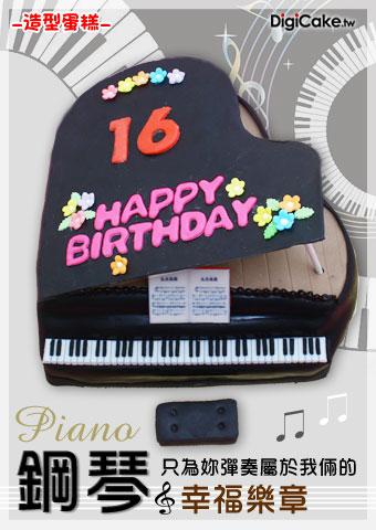 點此進入鋼琴 造型蛋糕的詳細資料!