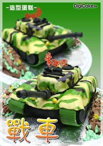點此進入戰車 造型蛋糕的詳細資料!
