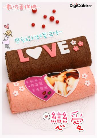 點此進入戀愛 數位蛋糕捲的詳細資料!