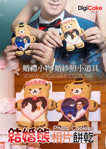 點此進入結婚熊 相片餅乾的詳細資料!