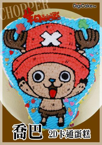點此進入喬巴 2D卡通蛋糕的詳細資料!