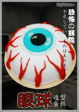 點此進入眼球 造型蛋糕的詳細資料!