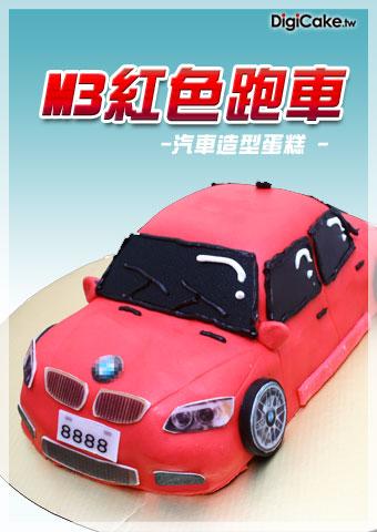 點此進入米鈴 M3  汽車造型蛋糕 的詳細資料!