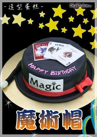 點此進入魔術帽 造型蛋糕的詳細資料!