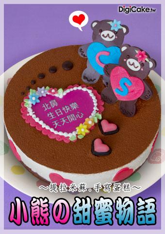 點此進入小熊的甜蜜物語 手寫蛋糕的詳細資料!