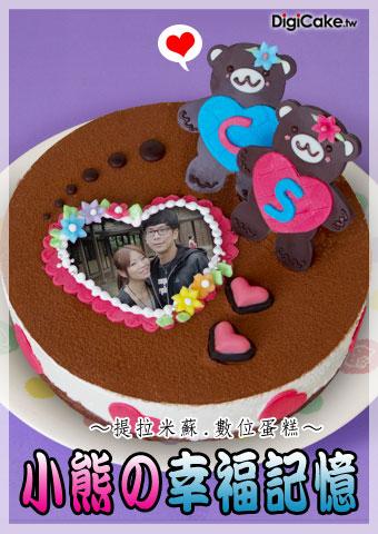 點此進入小熊的幸福記憶 數位蛋糕(提拉米蘇)的詳細資料!