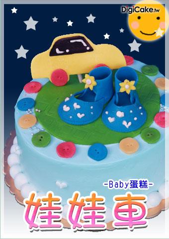 點此進入娃娃車 BABY蛋糕的詳細資料!