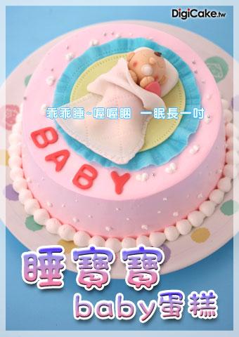 點此進入睡寶寶Baby蛋糕的詳細資料!
