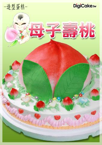 點此進入母子壽桃 造型蛋糕的詳細資料!