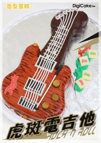 點此進入虎斑電吉他 造型蛋糕的詳細資料!