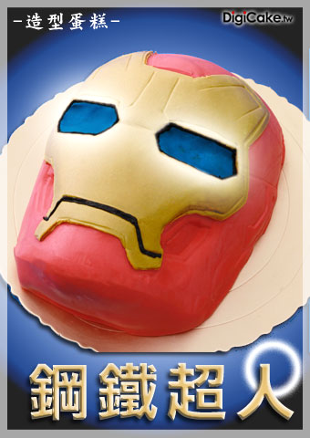 點此進入鋼鐵超人造型蛋糕的詳細資料!