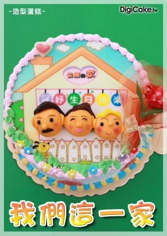 點此進入我們這一家 造型蛋糕的詳細資料!