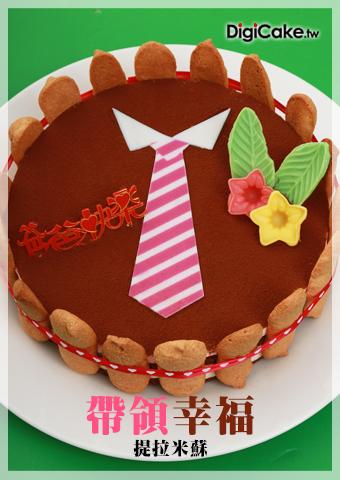 點此進入帶領幸福提拉米蘇蛋糕的詳細資料!
