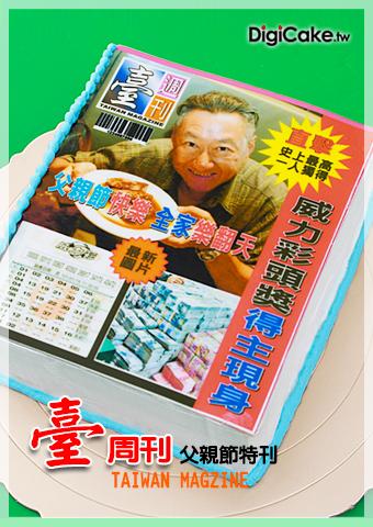 點此進入臺周刊父親節特刊蛋糕的詳細資料!